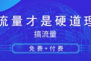 啥也不说了!中小企业网络推广平台大全(硬核展示)