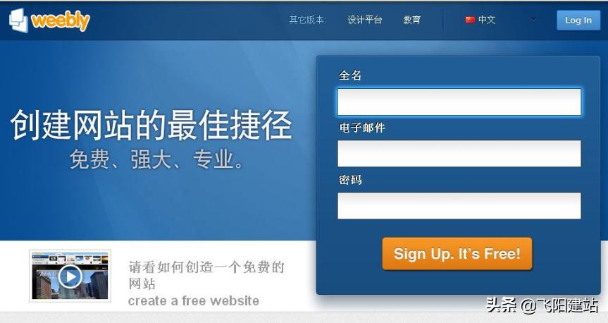 国内外知名的免费建站软件和平台盘点
