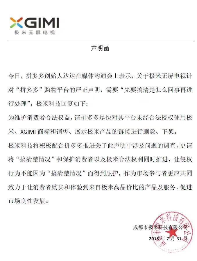 拼多多发布声明驳斥售假论 称正遭受舆情攻击已向相关机构举报