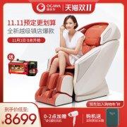 家用按摩椅十大排名品牌(简介十大品牌按摩椅及报价)