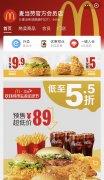 麦当劳中国双11发力数字化 上线阿里轻店铺