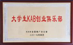 大学生kab创业基础是什么(浅析大学生KAB创业详情)