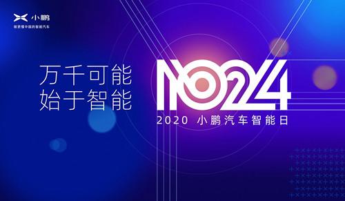 1024小鹏汽车智能日:全栈自研优势尽显 做中国最强领航辅助驾驶系统