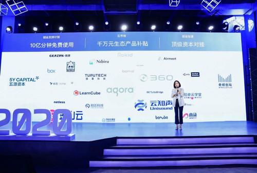 声网上线Agora云市场2.0计划 将提供千万元生态产品补贴等服务
