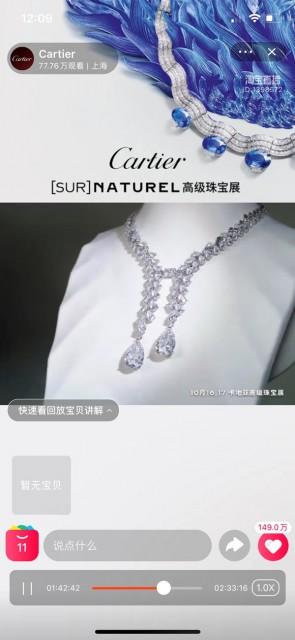 卡地亚1.9亿元珠宝上淘宝直播 网友:看过当拥有的双11单品!