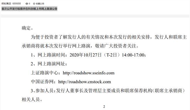 蚂蚁集团发布公告:网上路演时间为10月27日