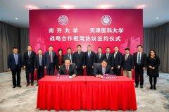 南开大学与天津医科大学战略合作,将共建南开大学临床医学院