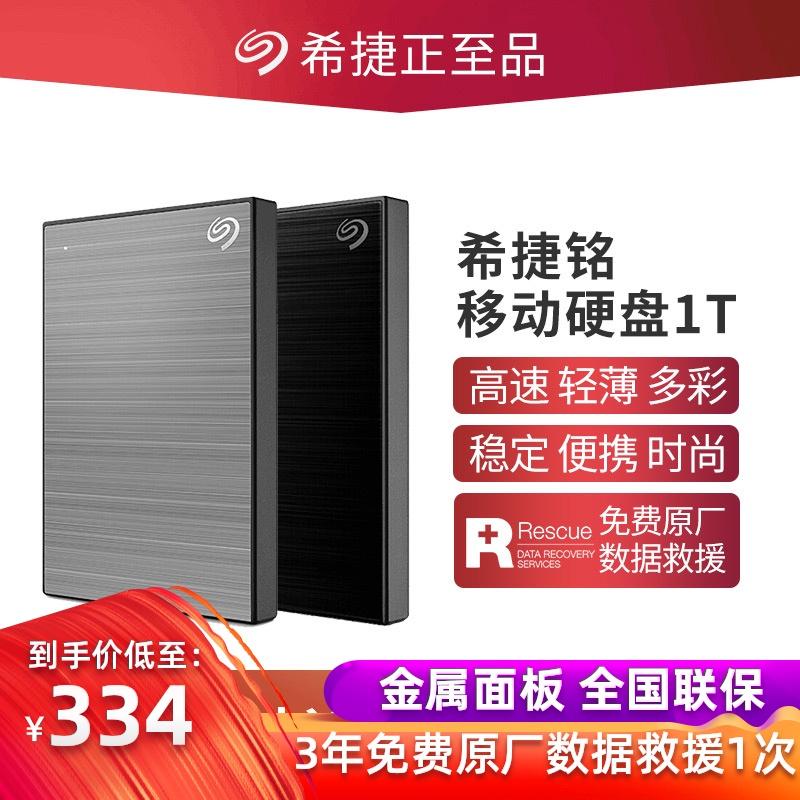希捷移动硬盘报价(分享2款希捷移动硬盘报价)