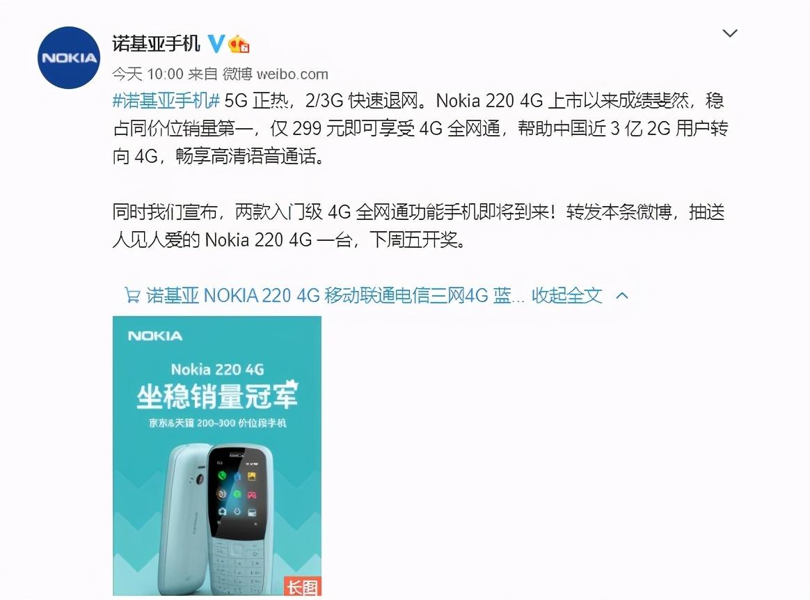 诺基亚发布新款入门手机!售价不到200美元