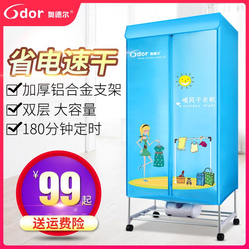 干衣机价格多少(分享10大品牌干衣机及报价)