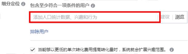 Facebook广告实操,手把手教你精准定位受众!