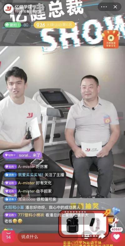 """浙江""""铁匠""""造健身神器,双11四连冠,今年要卖100万台"""