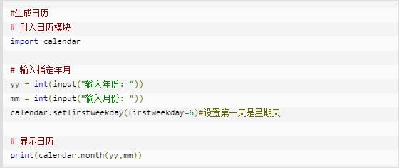 云计算开发学习实例:如何使用Python3 生成日历