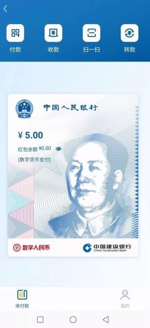 央行穆长春:商业银行不向客户收取数字人民币兑出和兑回服务费