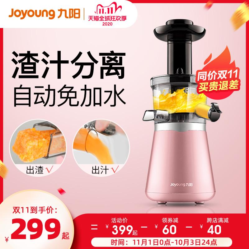 榨汁机的使用方法及报价(九阳榨汁机使用及报价)