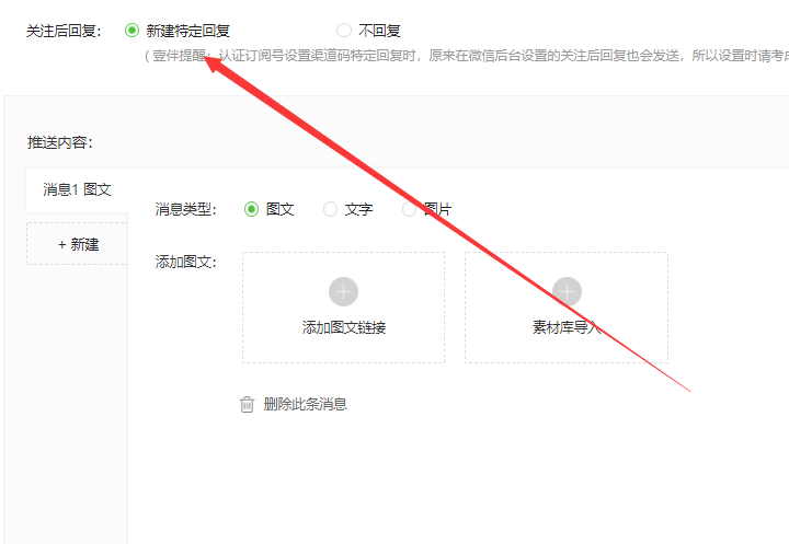 微信公众号渠道二维码怎么制作?监测渠道效果的利器来了
