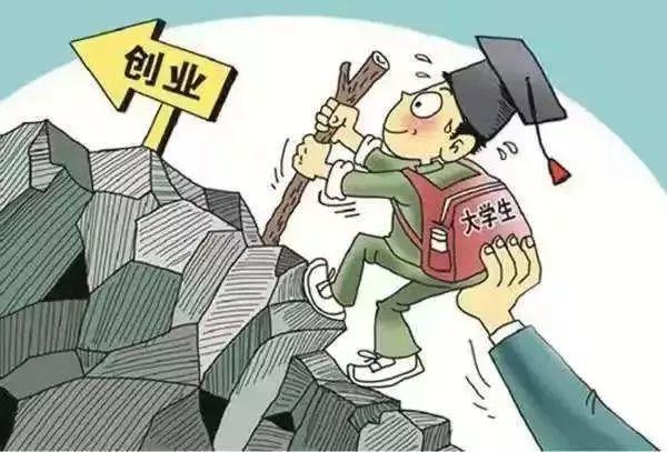 大学生创业基金申请理由(必知基金申请细则)