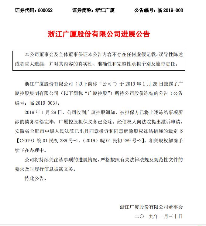 广厦控股创业投资有限公司(浅析广厦控股细则)