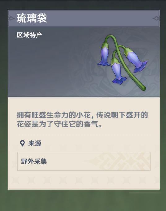 琉璃神社怎么下载里面的东西(附其玩法攻略)