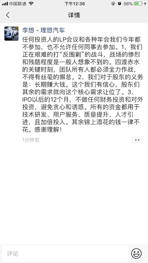 李想:IPO后12个月内不做任何财务投资和对外投资