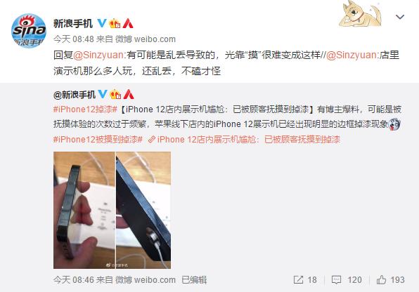 iPhone 12店内展示机被顾客摸到掉漆?苹果表示不服