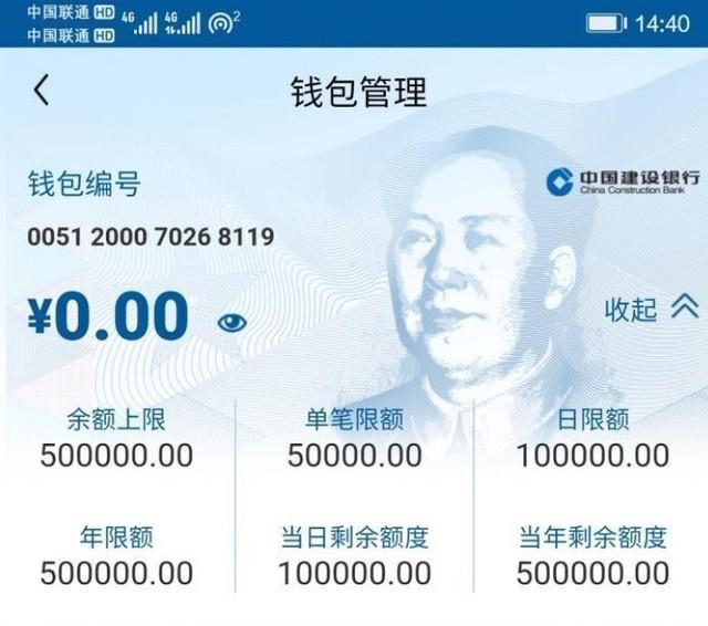 市场上已出现假冒数字人民币钱包 信息安全大有可为