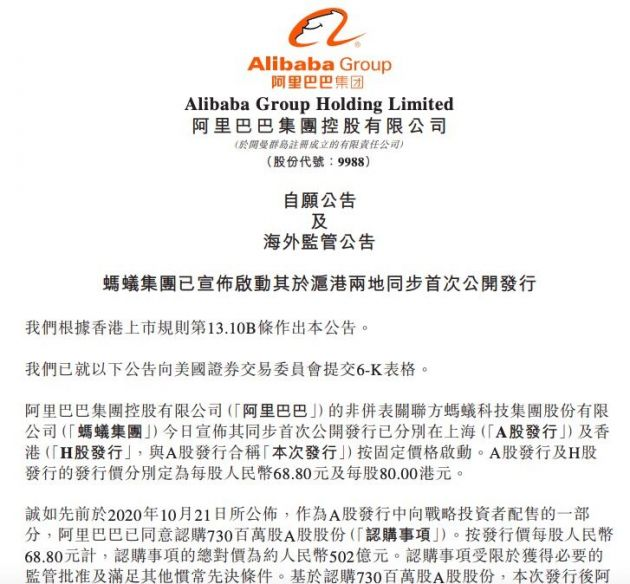 阿里巴巴:蚂蚁集团发行后 预计公司持股比例约31.8%或31.2%