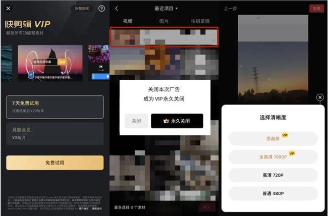 抖音视频怎么制作?推荐6款手机视频编辑APP!(上)