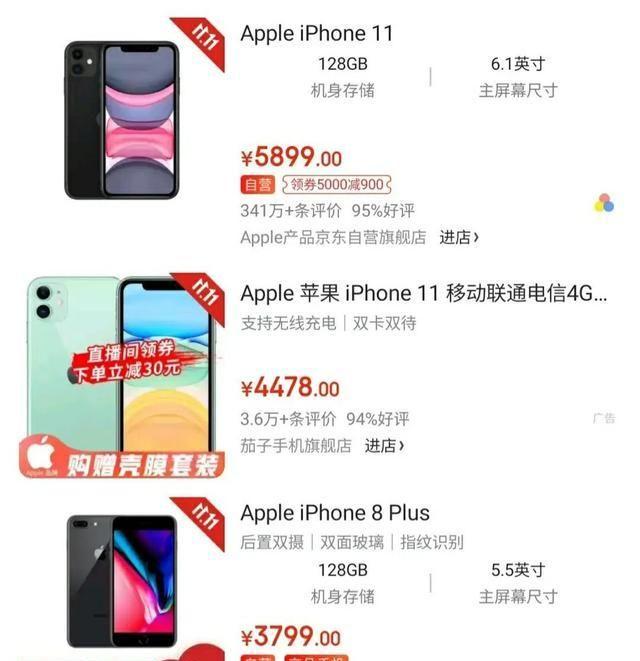 苹果8P、苹果11、苹果12好评率对比:差距不小