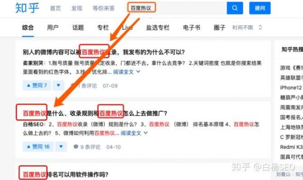 【英文谷歌优化】_白杨SEO:5000字从0-1拆解如何用知乎排名做精准引流和变现?