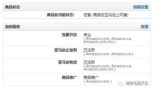 10月30日亚马逊新规!大批账号被取消销售权限!你中招了么?