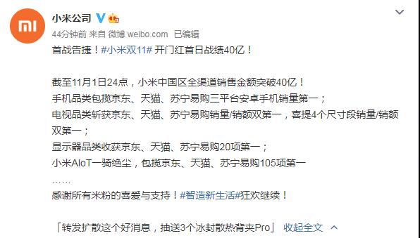 小米双十一全渠道销售破40亿 包揽多项第一