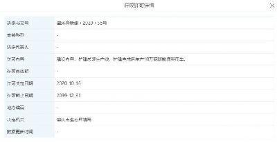 肇庆小鹏汽车有限公司新增行政许可 许可内容为扩建总装生产线
