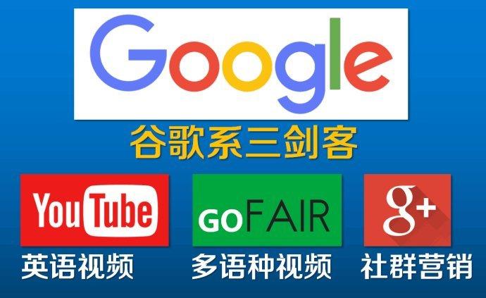 谷歌国外推广收费标准(一文解读其收费标准)