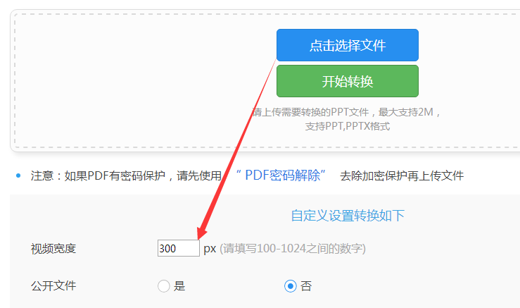 ppt怎么转换成视频文件(教你2种技巧把PPT转换成视频)