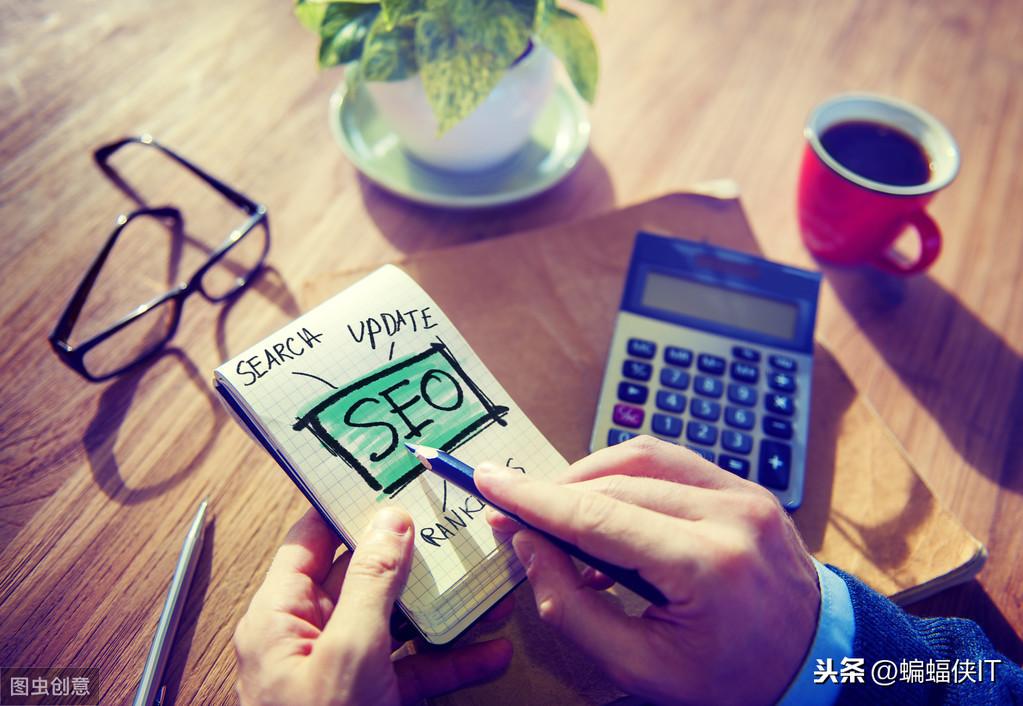 seo页面优化方案(2020最新快排技术)