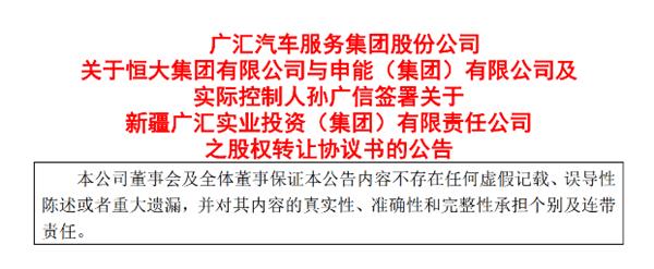 148亿!恒大清仓中国第一4S店广汇集团全部股权