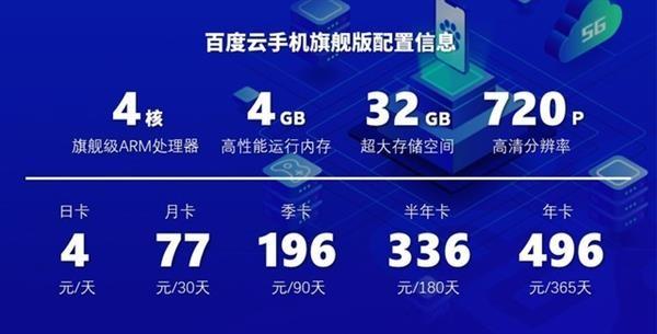 """77元/月 """"百度云手机""""旗舰版发布:7x24小时在线"""