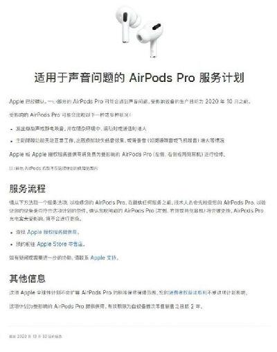 AirPods Pro有质量问题? 苹果公布全球召回计划