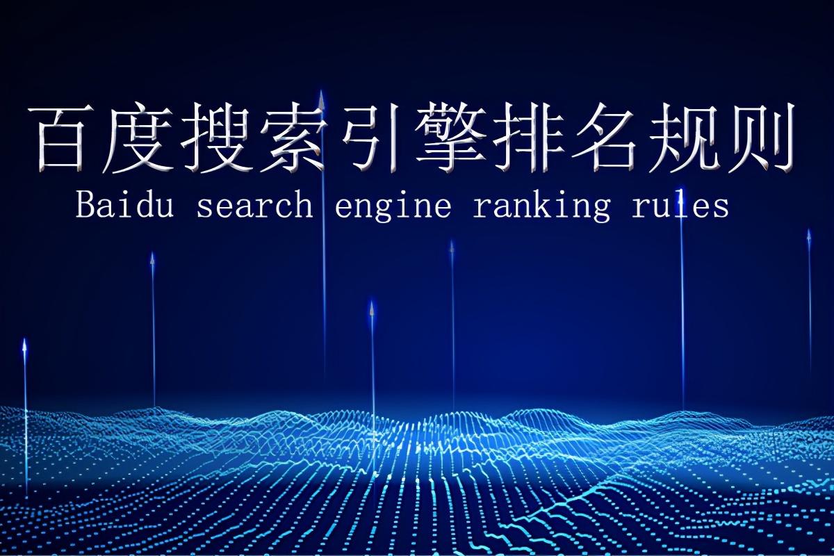 网络搜索排名规则(附:2020最新百度SEO技术)