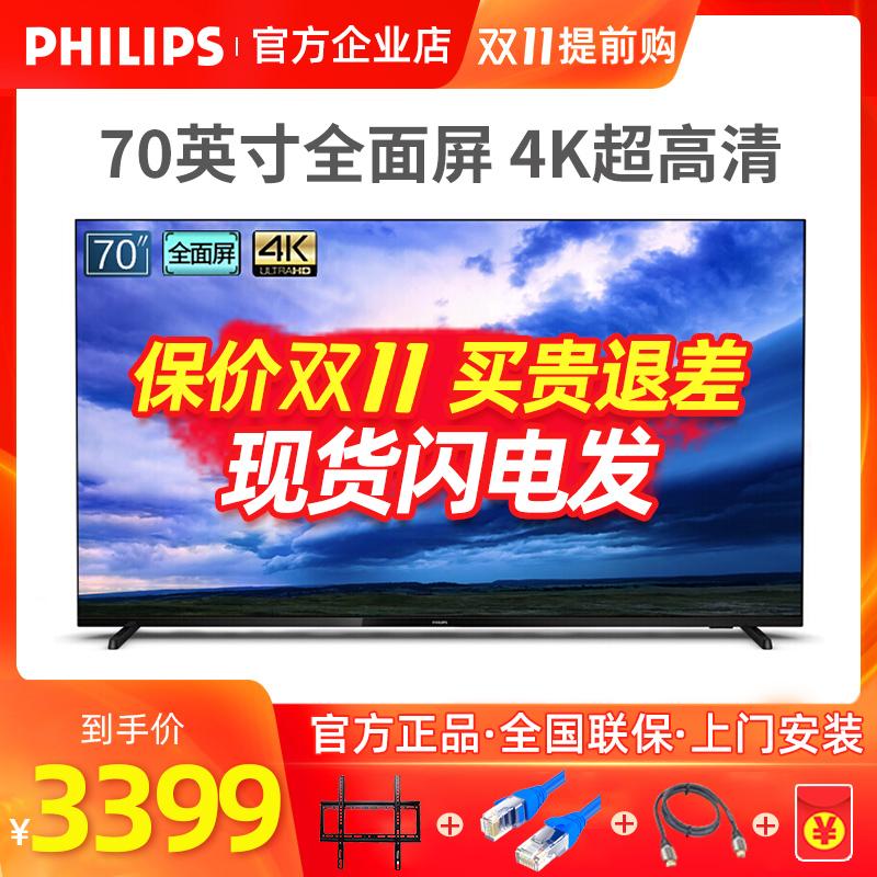 70寸电视机哪个品牌性价比高(性价比高的飞利浦电视机)
