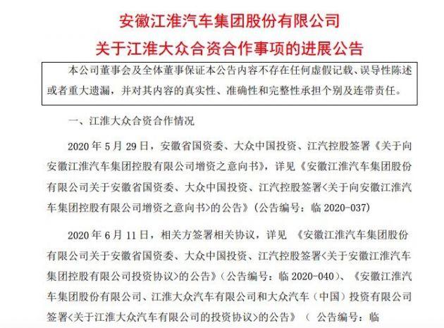 江淮汽车:江淮大众增资相关事宜已获得安徽省发展改革委备案通过