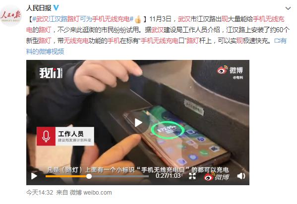武汉街头现手机无线充电路灯 支持无线充电、一键报警等