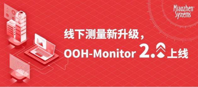 秒针系统OOH-Monitor 2.0升级上线