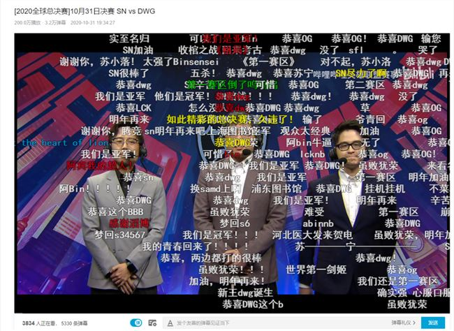 S10刷屏:中国SN输了,但上海、苏宁和B站赢了