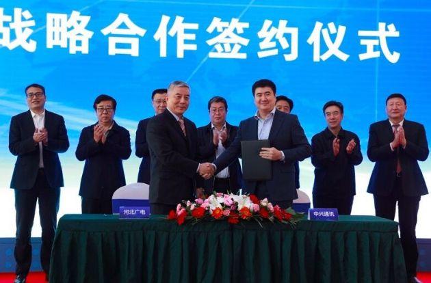 河北广电网络集团与中兴通讯签署战略合作协议
