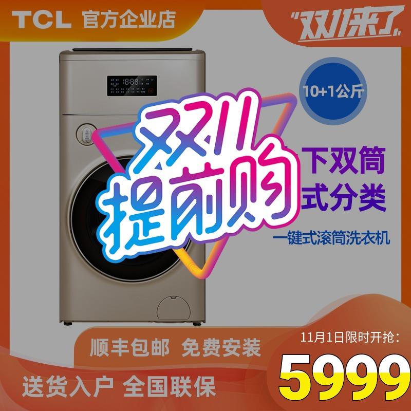 tcl洗衣机怎么样(最新款TCLP10体验分享)