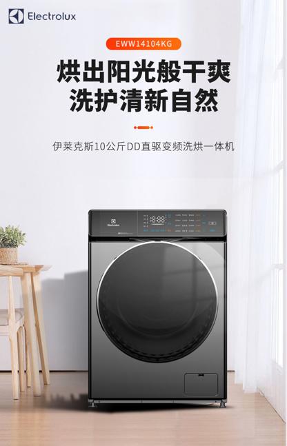 伊莱克斯洗衣机怎么样好不好(简介伊莱克斯洗及报价)