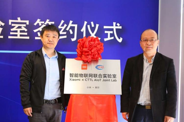 赋能AIoT行业共同发展小米&泰尔实验室签约共建智能物联网联合实验室
