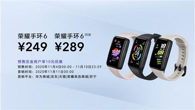 荣耀手环6发布 支持血氧饱和度监测,售价249元起